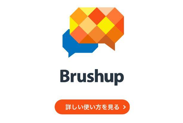デザインに直接描き込めるレビューアプリ「Brushup」--外出先から手軽に修正
