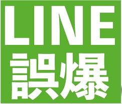 【LINE】「送信取り消し機能」の使い方を詳しく解説! 誤爆LINEをトークルームから消し去ろう