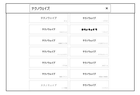 数十種類の無料日本語フォントをブラウザ上で一度に試せて便利な「ためしがき」を使ってみた