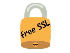 さくらのレンタルサーバ、サブドメインにも無料SSLサーバー証明書を提供