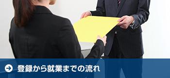 登録から就業までの流れ