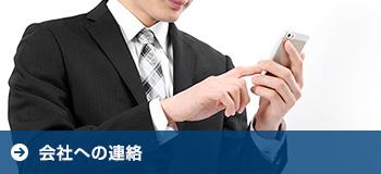 会社への連絡