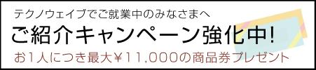 ご紹介キャンペーン強化中!