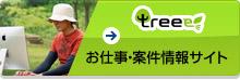 お仕事・案件サイト treee