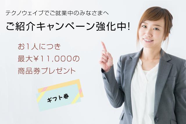 テクノウェイブでご就業中のみなさまへ。ご紹介キャンペーン強化中!お一人につき最大11000円の商品券プレゼント