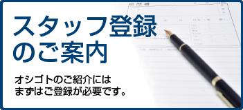 スタッフ登録のご案内 お仕事のご紹介にはまずはご登録が必要です。